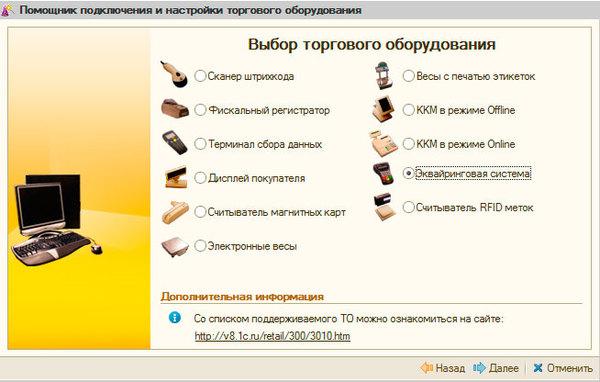 1cv82-retail-inpas-009.jpg