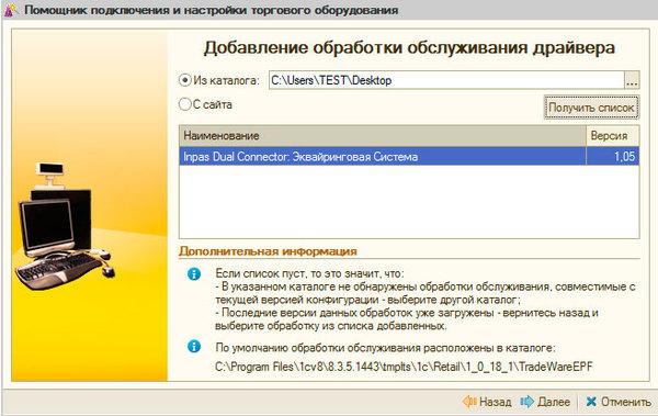 1cv82-retail-inpas-011.jpg