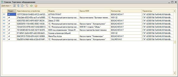 TradeWare-1C-003.jpg