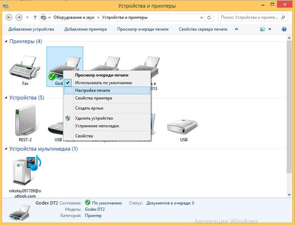 TradeWare-1C-Godex-DT2-004.jpg