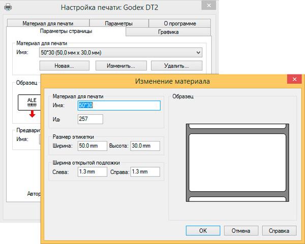 TradeWare-1C-Godex-DT2-005.jpg