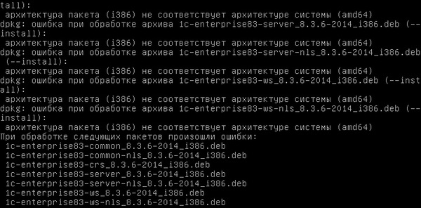 1cv83-32-ubuntu-64-001.jpg