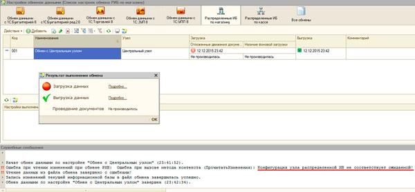 1cv8-exchange-repair-001.jpg