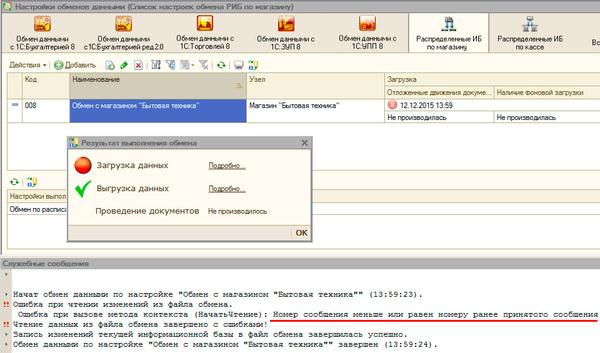 1cv8-exchange-repair-002.jpg