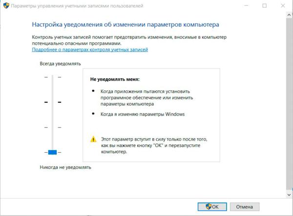windows10-uac-002.png