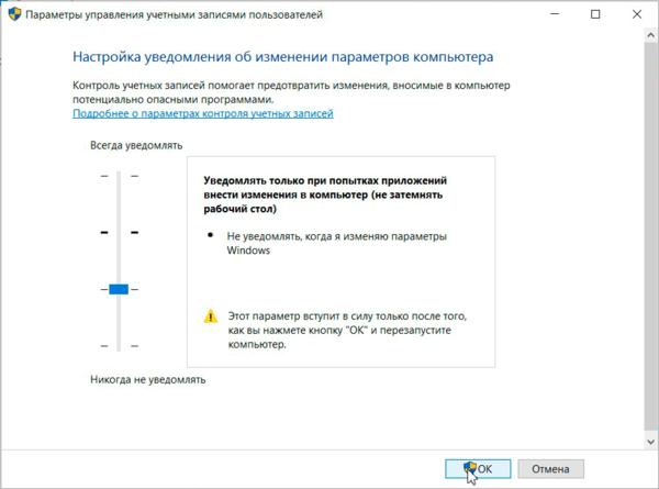 windows10-uac-003.png