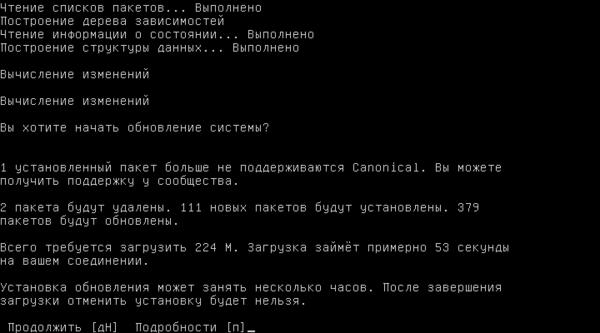 zimbra-ubuntu-upgrade-003.png