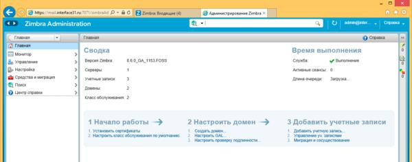 zimbra-ubuntu-upgrade-010.png