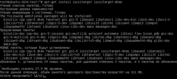 iscsi-targer-ubuntu-debian-001.png
