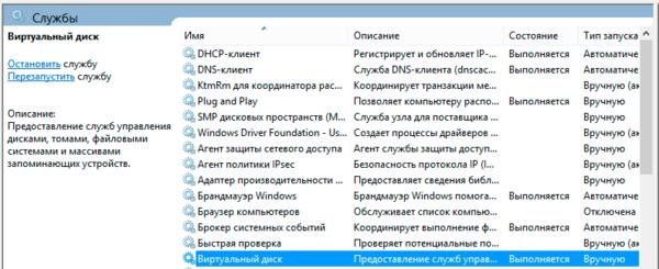 Hyper-V-Server-2012-010.png