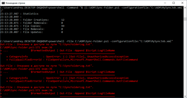 powershell-synchronizing-004.png