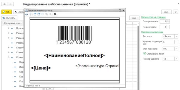 Label-Printers-1c83-010.png