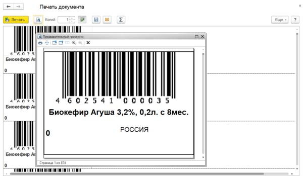 Label-Printers-1c83-012.png