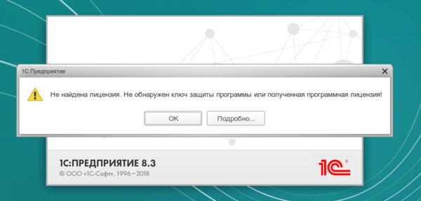 1cv83-debian-ubuntu-007.png