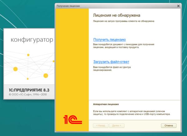 1cv83-debian-ubuntu-008.png