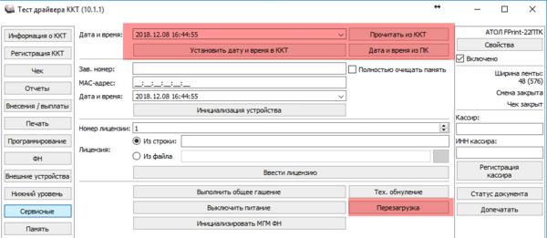 KKT-ATOL-1C-017.png