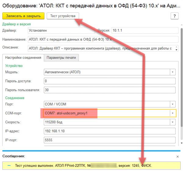 KKT-ATOL-1C-021.png