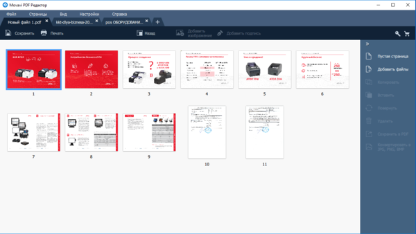 Movavi-PDF-editor-011.png