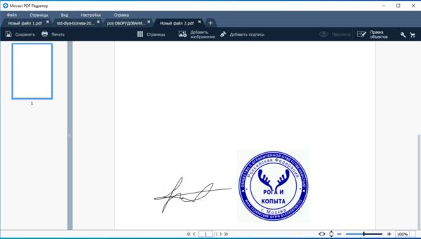 Movavi-PDF-editor-013.png