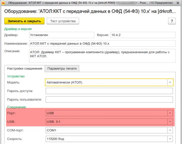 KKT-ATOL-1C-Linux-004.png