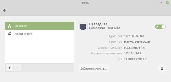 Mikrotik-DNS-DHCP-023.png
