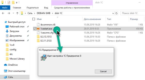 1cv8-adm-install-003.png