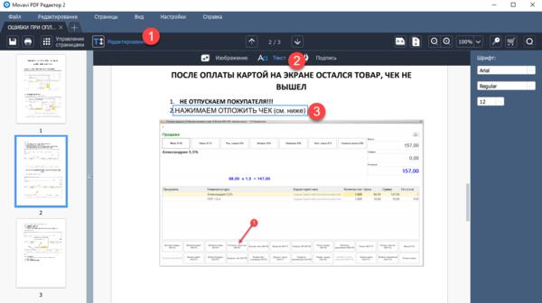 Movavi-PDF-text-001.png