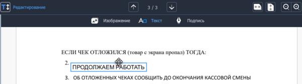 Movavi-PDF-text-003.png