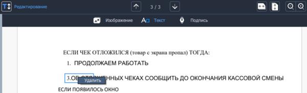 Movavi-PDF-text-004.png