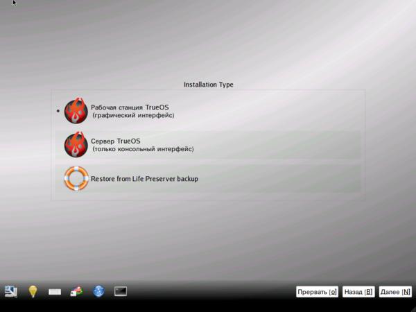 TrueOS-desktop-002.png
