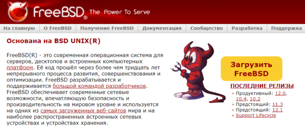 freebsd-desktop-015.png