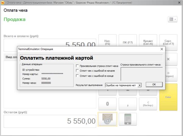 1cv83_KKT_emulator-008.png