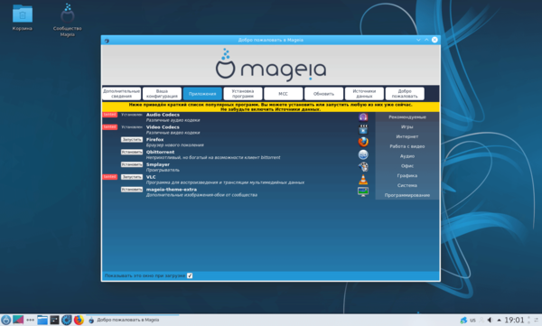 Mageia-7-009.png