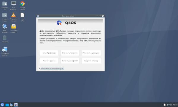 Q4OS-TDE-005.png