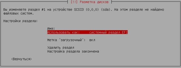 mdadm-uefi-debian-ubuntu-004.png