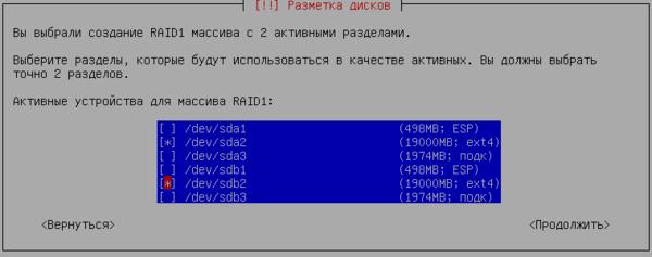 mdadm-uefi-debian-ubuntu-006.png