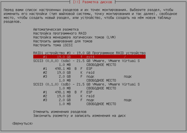 mdadm-uefi-debian-ubuntu-007.png