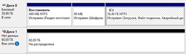 softraid-uefi-windows-002.png
