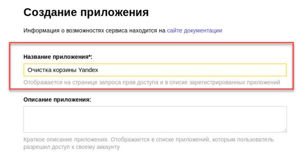 yandex-disk-trash-002.png