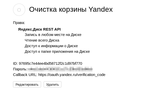 yandex-disk-trash-005.png