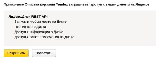 yandex-disk-trash-006.png