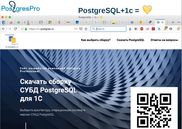 1c-postgres-pro-002.png