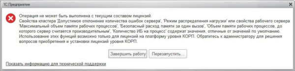 1c83-server-prof-korp-001.png