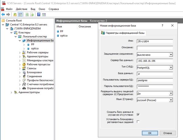 Postgresql-10-1C-debian-ubuntu-005.png