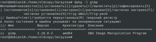 linux-apt-6-004.png