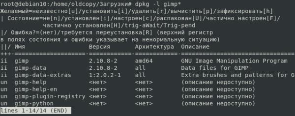 linux-apt-6-005.png