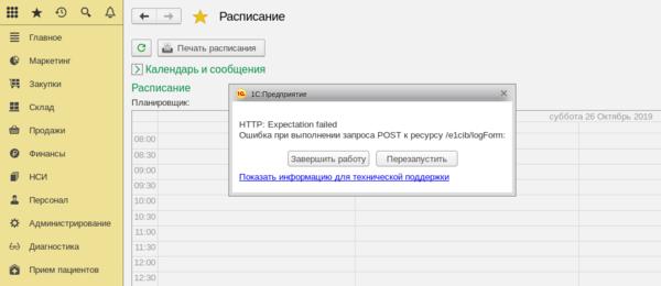 1cv83-web-access-linux-003.png
