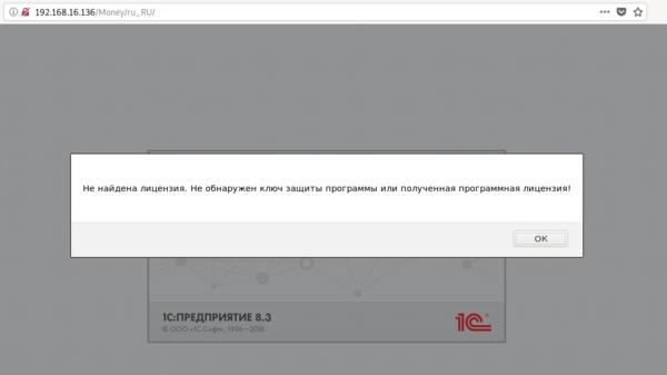 1cv83-web-access-linux-004.png