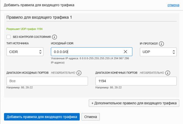 OpenVPN-internet-gateway-004.png