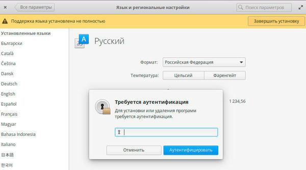 Elementary-OS-019.jpg